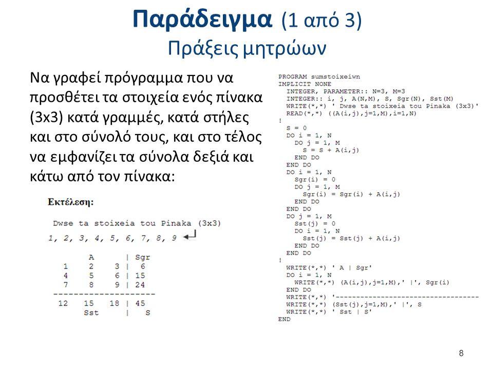 Παράδειγμα (2 από 3) Πράξεις μητρώων Να γραφεί πρόγραμμα που να υπολογίζει το γινόμενο δυο πινάκων.