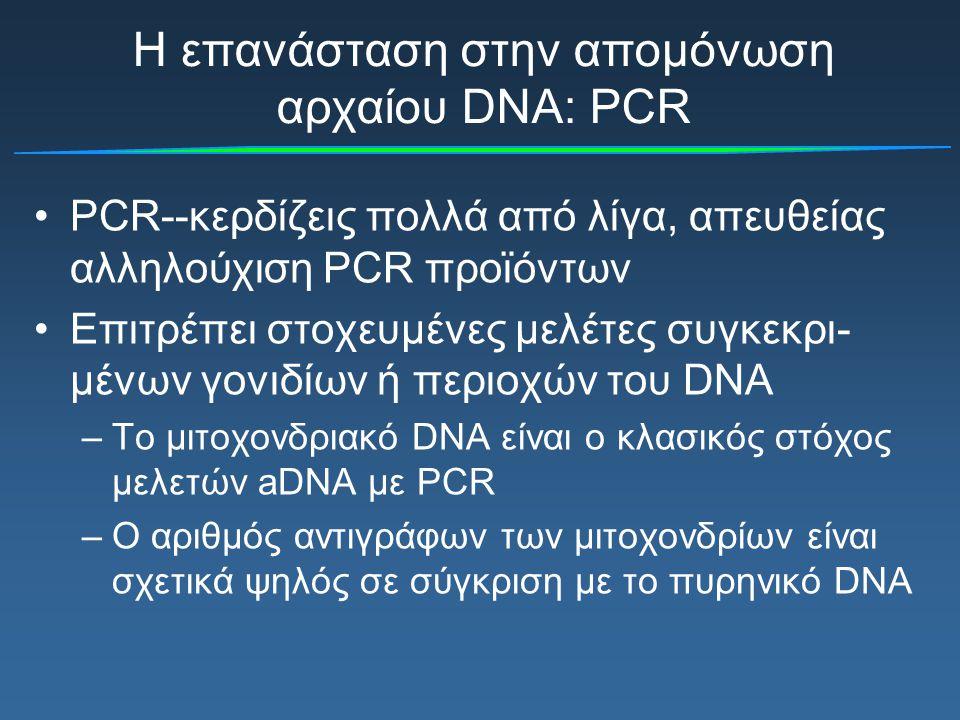 Η επανάσταση στην απομόνωση αρχαίου DNA: PCR PCR--κερδίζεις πολλά από λίγα, απευθείας αλληλούχιση PCR προϊόντων Επιτρέπει στοχευμένες μελέτες συγκεκρι