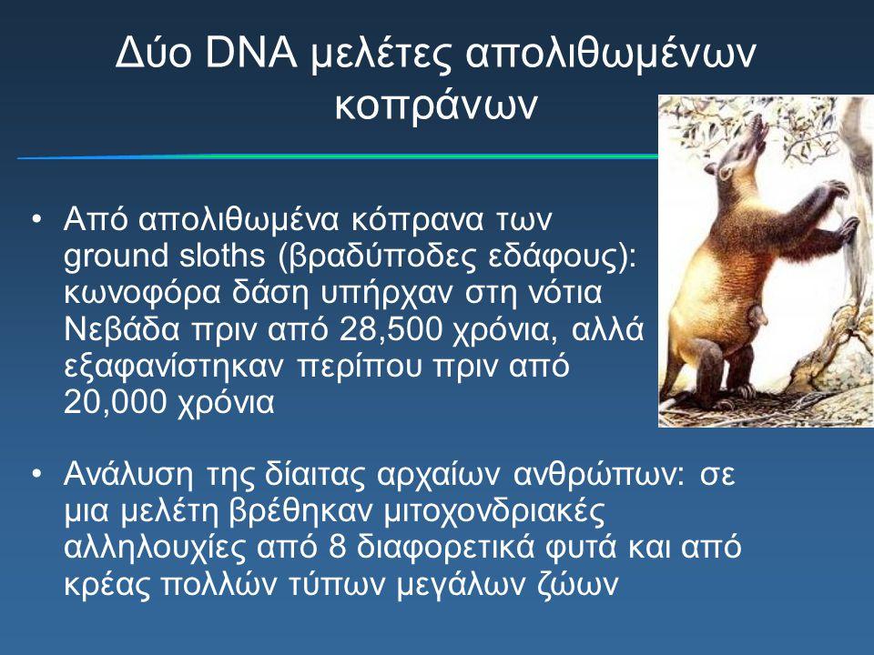Δύο DNA μελέτες απολιθωμένων κοπράνων Από απολιθωμένα κόπρανα των ground sloths (βραδύποδες εδάφους): κωνοφόρα δάση υπήρχαν στη νότια Νεβάδα πριν από