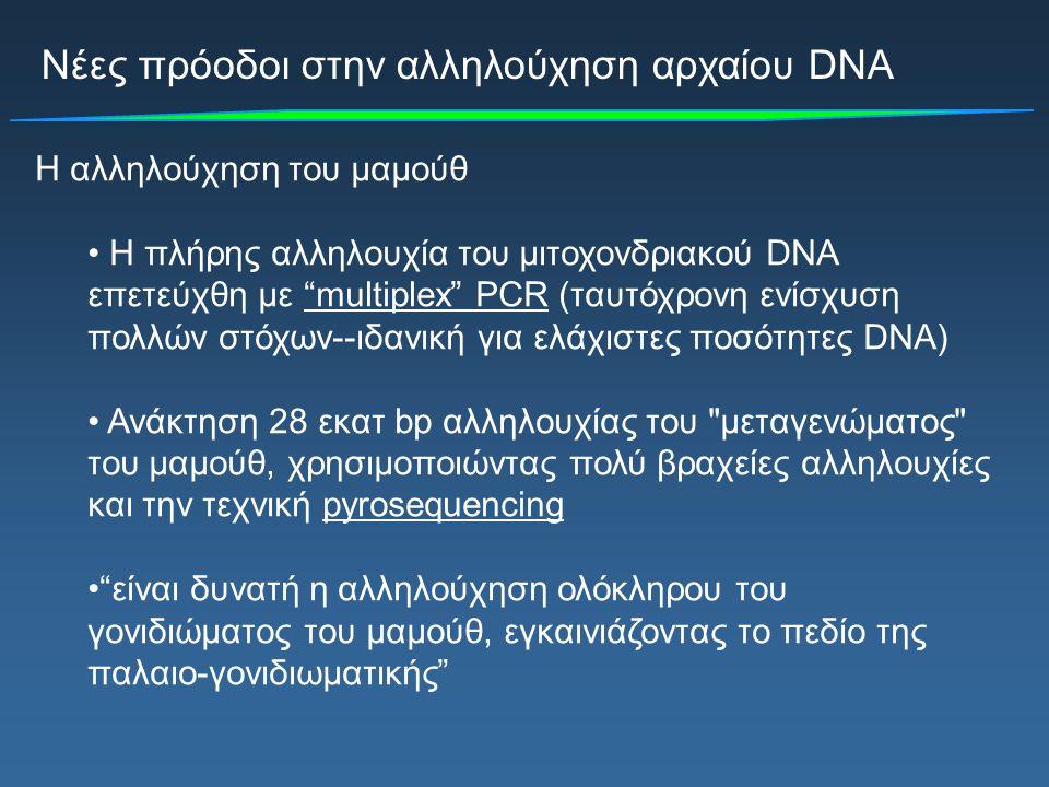 """Νέες πρόοδοι στην αλληλούχηση αρχαίου DNA Η αλληλούχηση του μαμούθ Η πλήρης αλληλουχία του μιτοχονδριακού DNA επετεύχθη με """"multiplex"""" PCR (ταυτόχρονη"""