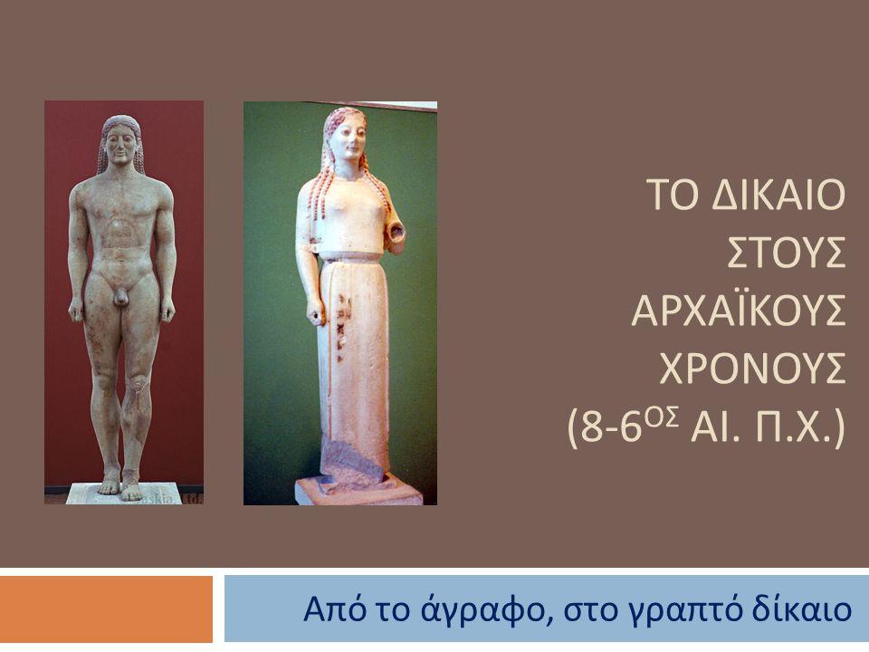 Ποιος νομοθετεί στις ελληνικές πόλεις ; Δύο τάσεις παρατηρούνται :  Ανάθεση από την πόλιν σε πρόσωπα κοινής αποδοχής ( νομοθέται, αἰσυμνῆται )  Νομοθεσία από τους προύχοντες της πόλεως ( ευγενείς )