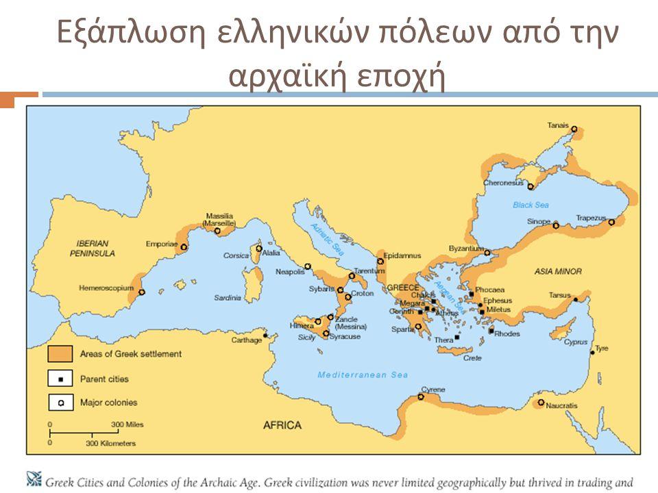 Εξάπλωση ελληνικών πόλεων από την αρχαϊκή εποχή