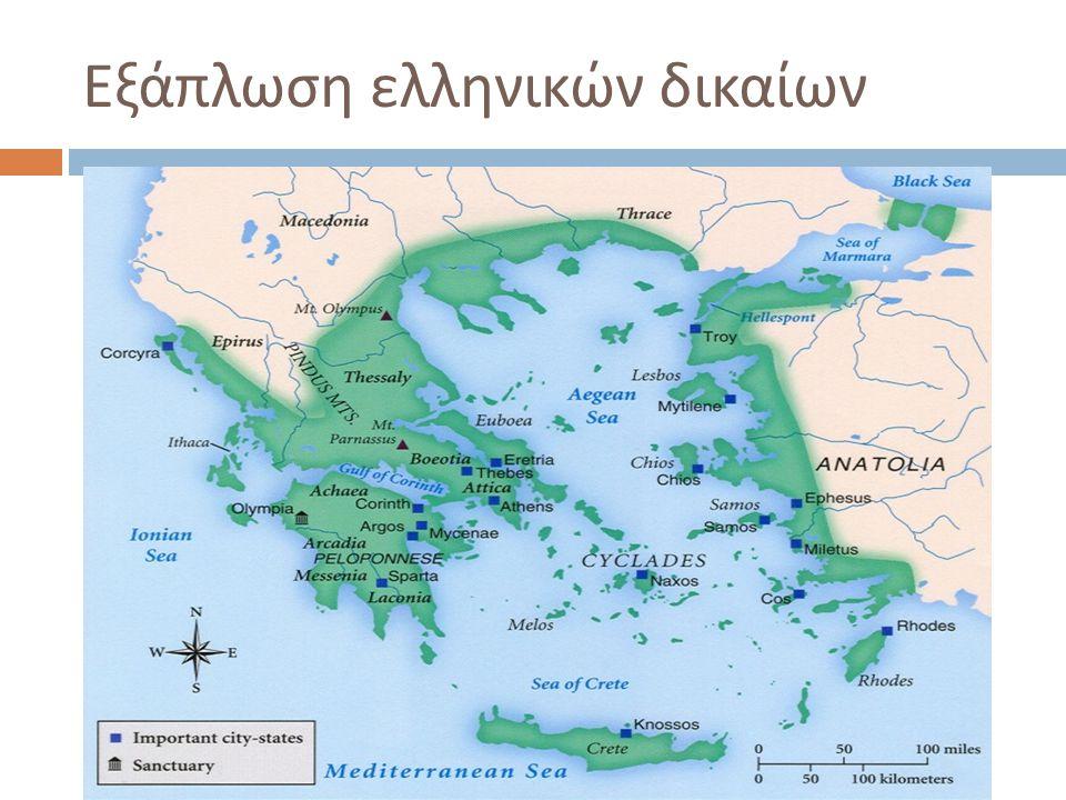 Εξάπλωση ελληνικών δικαίων