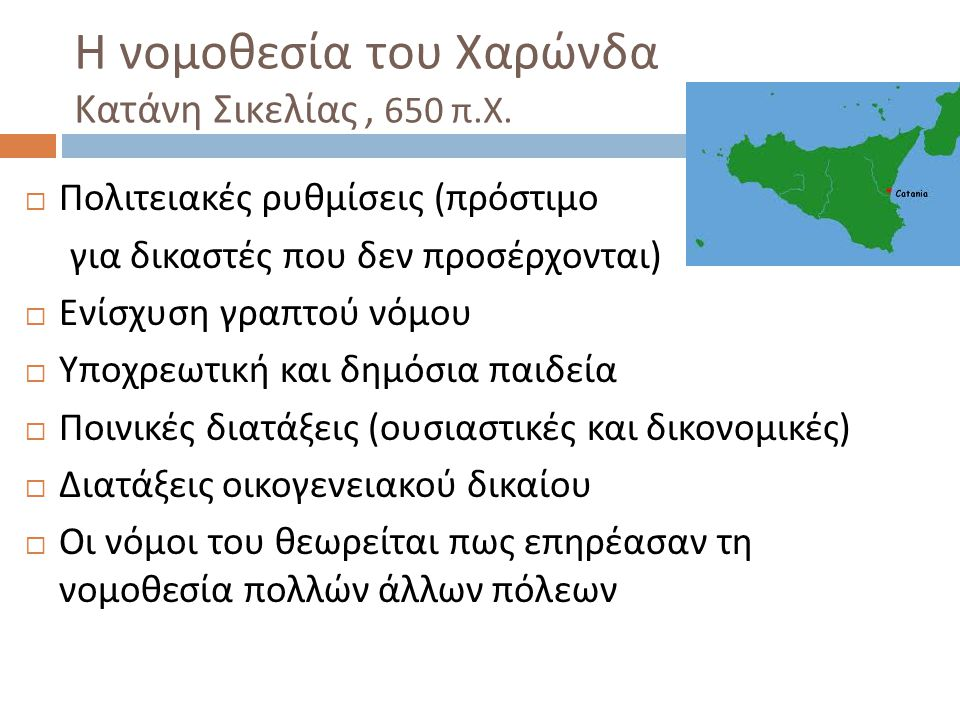 Η νομοθεσία του Χαρώνδα Κατάνη Σικελίας, 650 π. Χ.  Πολιτειακές ρυθμίσεις ( πρόστιμο για δικαστές που δεν προσέρχονται )  Ενίσχυση γραπτού νόμου  Υ