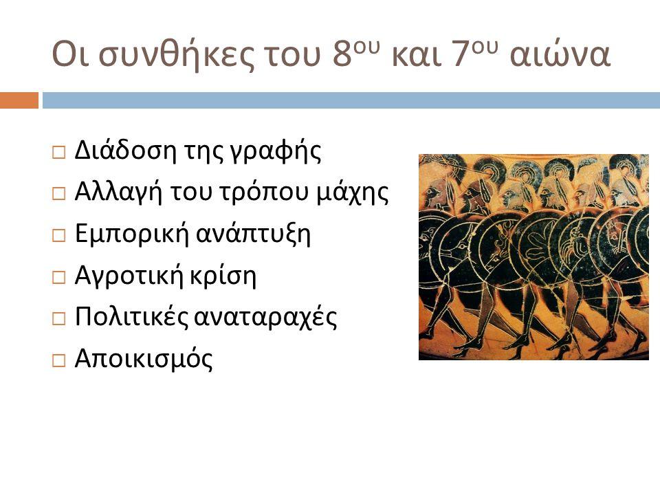 Ἐνα ή πολλά αρχαιοελληνικά δίκαια ;  Στην επιστήμη τέθηκε το θέμα της ενότητας ή πλειονότητας των αρχαιοελληνικών δικαίων  Η κάθε πόλις ήταν αυτόνομη και ανεξάρτητη πολιτειακή οντότητα, με το δικό της δικαιικό σύστημα  Συνεπώς υπάρχουν τόσα συστήματα δικαίου όσες και οι πόλεις  Εντοπίζονται πολλές ομοιότητες μεταξύ των δικαίων των αρχαιοελληνικών πόλεων  Βασικό διαφοροποιητικό στοιχείο : το πολίτευμα