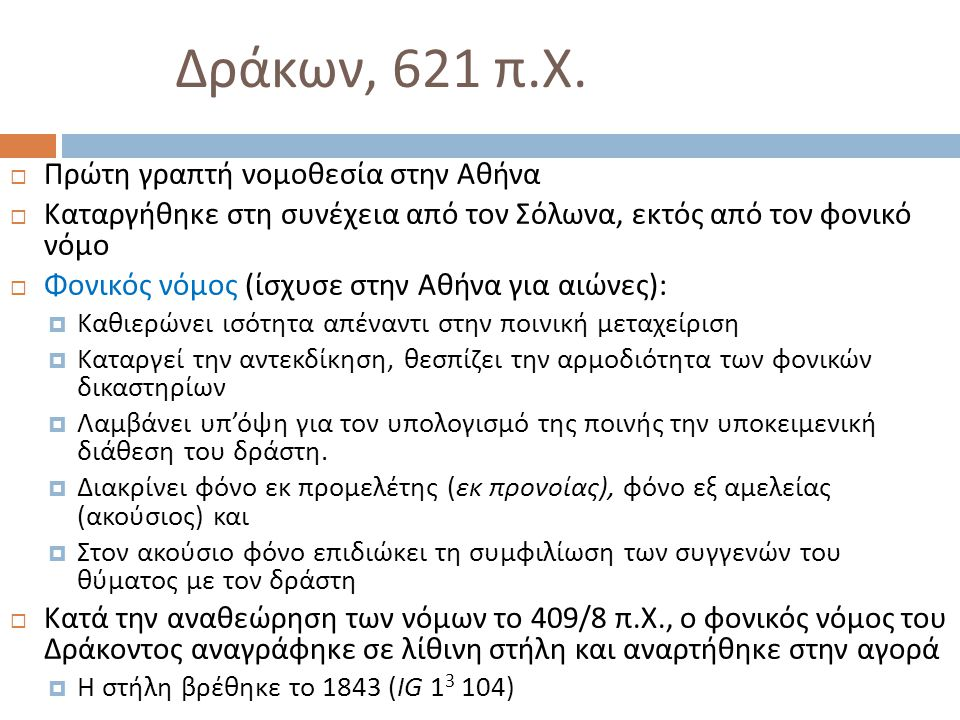 Δράκων, 621 π. Χ.  Πρώτη γραπτή νομοθεσία στην Αθήνα  Καταργήθηκε στη συνέχεια από τον Σόλωνα, εκτός από τον φονικό νόμο  Φονικός νόμος ( ίσχυσε στ