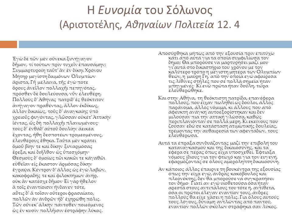Η Ευνομία του Σόλωνος ( Αριστοτέλης, Αθηναίων Πολιτεία 12.