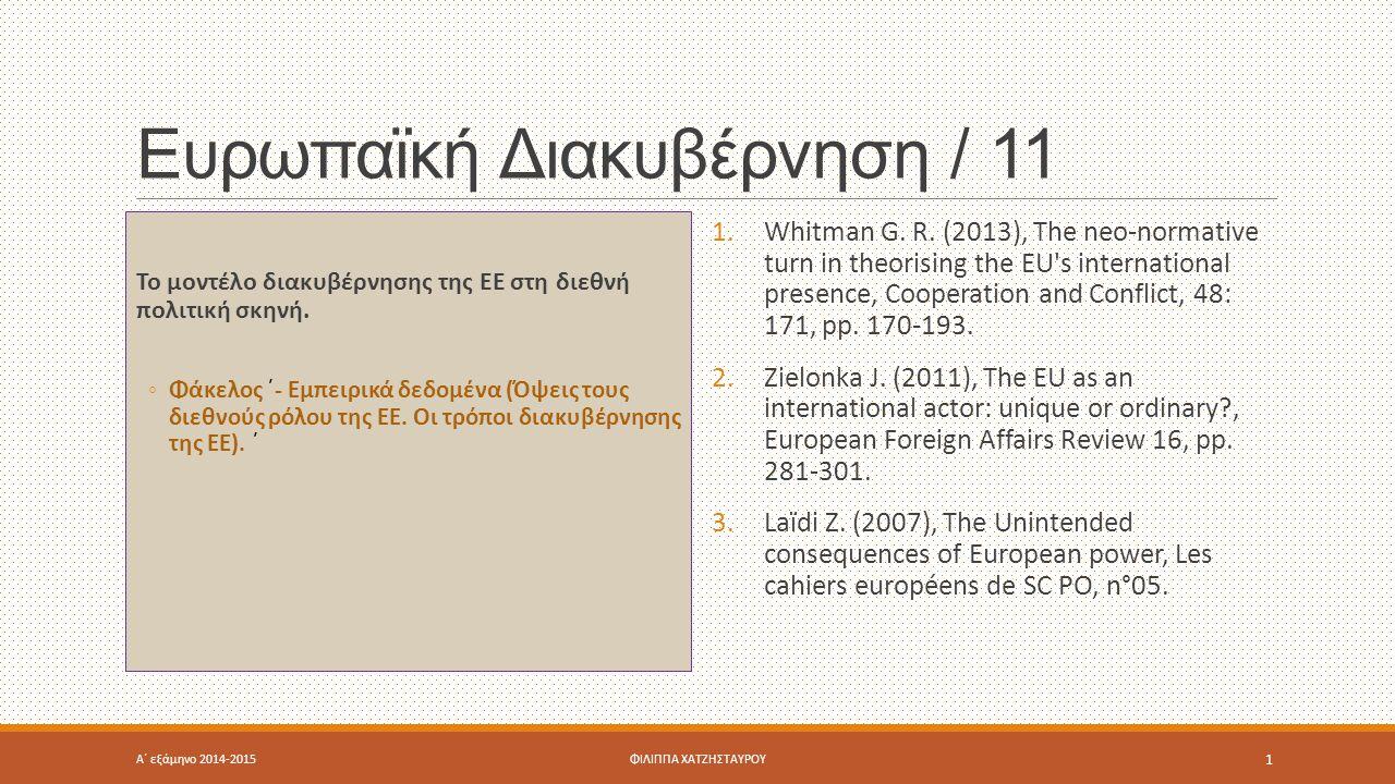Ευρωπαϊκή Διακυβέρνηση / 11 Το μοντέλο διακυβέρνησης της ΕΕ στη διεθνή πολιτική σκηνή. ◦Φάκελος ΄- Εμπειρικά δεδομένα (Όψεις τους διεθνούς ρόλου της Ε