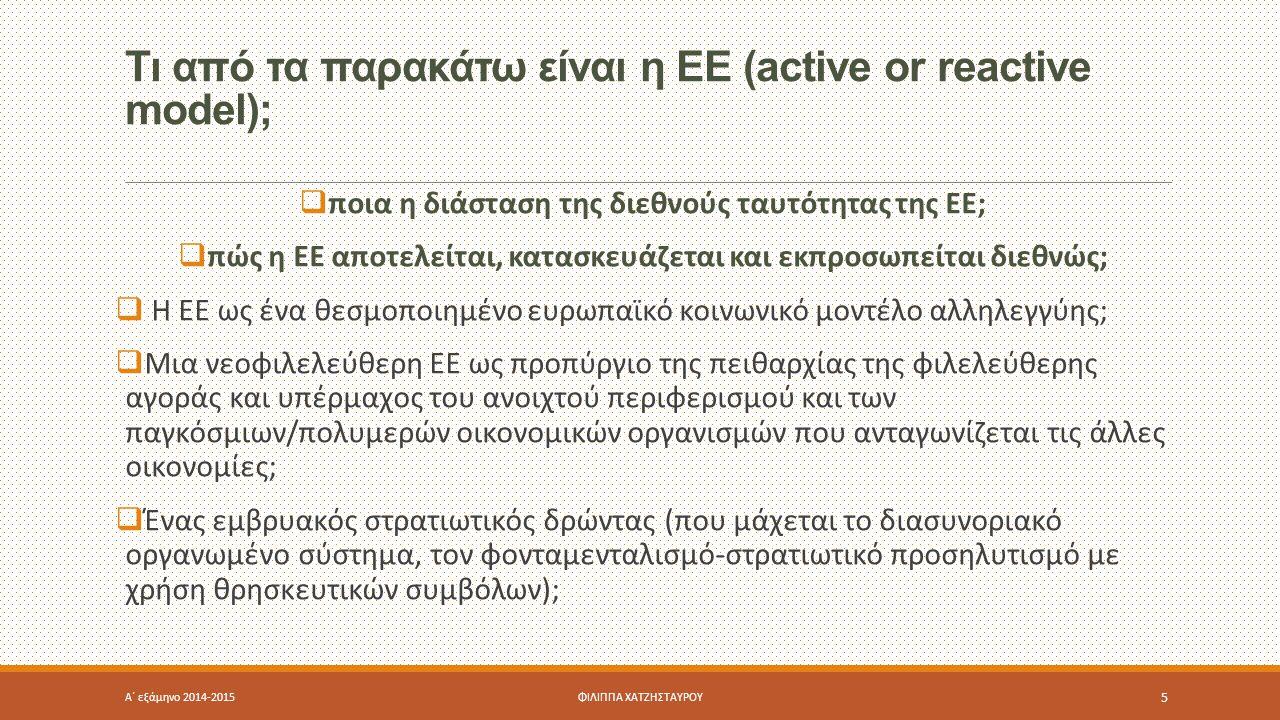 Τι από τα παρακάτω είναι η ΕΕ (active or reactive model);  ποια η διάσταση της διεθνούς ταυτότητας της ΕΕ;  πώς η ΕΕ αποτελείται, κατασκευάζεται και