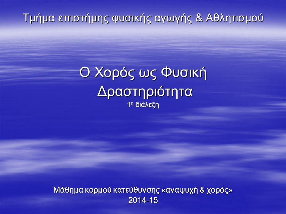 Στόχοι του μαθήματος Στόχοι του μαθήματος είναι: Στόχοι του μαθήματος είναι:  α) η επαφή των φοιτητών/τριών με την τέχνη- επιστήμη του χορού και επιστήμη του χορού και  β) η διερεύνηση των επιδράσεων του χορού ως φυσική δραστηριότητα σε διαφορετικές ηλικιακές ομάδες και σε διαφορετικούς τομείς ενδιαφέροντος.