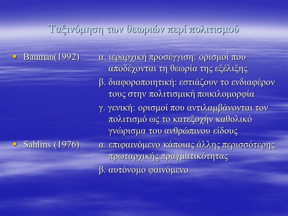 Civilization et culture  Civilization: χρησιμοποιείται για να περιγράψει ένα τελικό στάδιο και ένα ανώτερο επίπεδο οργάνωσης της κοινωνικής ζωής ( Williams, 1976, 1988).