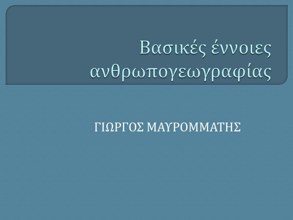 ΓΙΩΡΓΟΣ ΜΑΥΡΟΜΜΑΤΗΣ