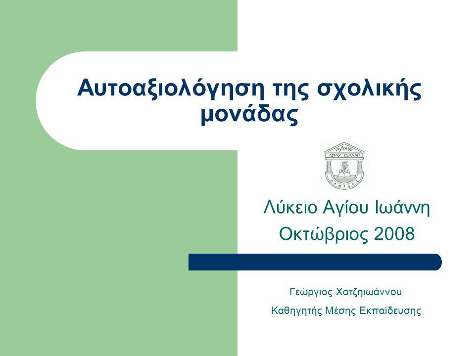 Αυτοαξιολόγηση της σχολικής μονάδας Λύκειο Αγίου Ιωάννη Οκτώβριος 2008 Γεώργιος Χατζηιωάννου Καθηγητής Μέσης Εκπαίδευσης