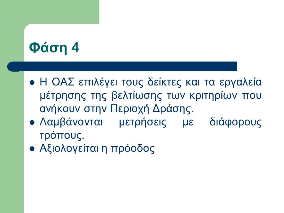 Φάση 4 Η ΟΑΣ επιλέγει τους δείκτες και τα εργαλεία μέτρησης της βελτίωσης των κριτηρίων που ανήκουν στην Περιοχή Δράσης.