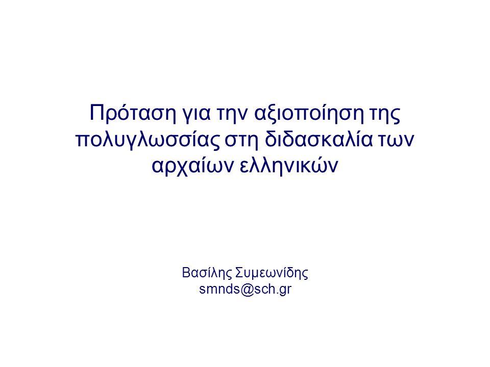 Θεσσαλονίκη 16-18 Μαΐου 20132 ερωτήματα κατά πόσο μπορεί να συμβάλει στην απόκτηση μεταγλωσσικών ικανοτήτων από τους μαθητές κατά πόσο μπορεί να επηρεάσει τη στάση απέναντι σε γλώσσες και πολιτισμούς κατά πόσο μπορεί να βοηθήσει στην αποτελεσματικότερη προσέγγιση της αρχαίας ελληνικής γλώσσας από τους μαθητές