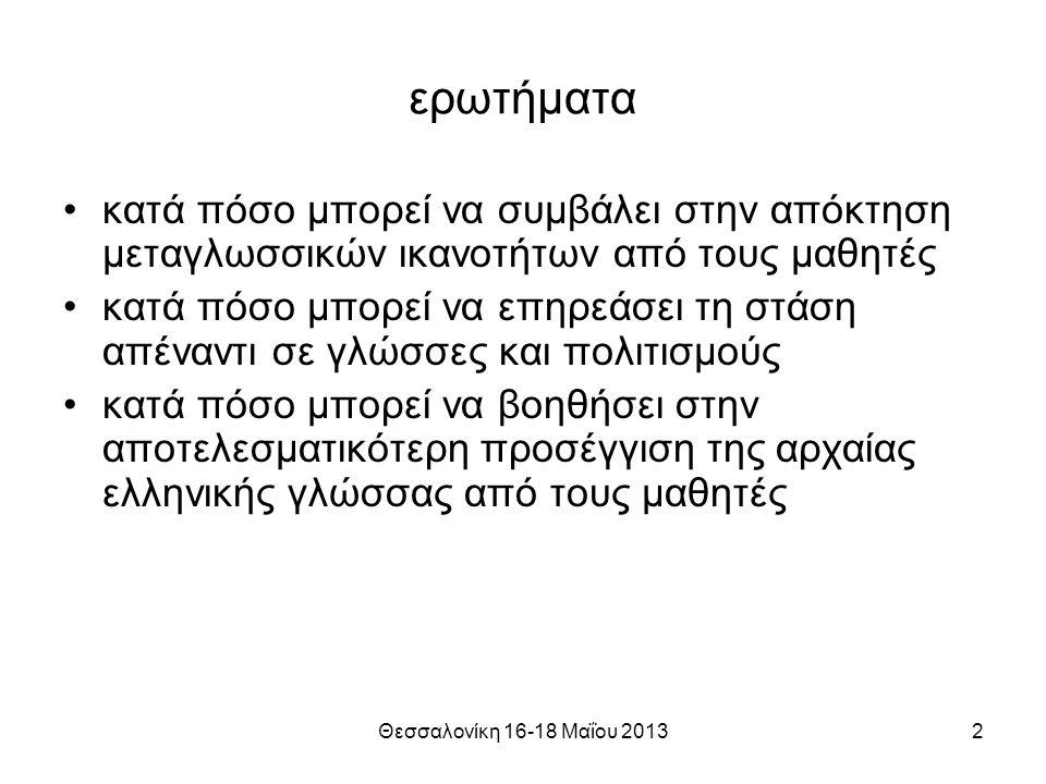 Θεσσαλονίκη 16-18 Μαΐου 20133 1.
