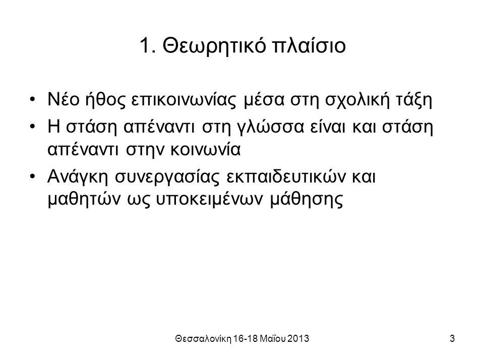 Θεσσαλονίκη 16-18 Μαΐου 20134 1.Θεωρητικό πλαίσιο Ελλάδα: έλευση αλλοδαπών.