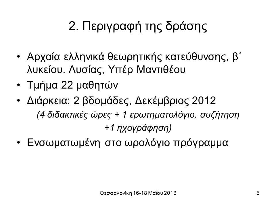 Θεσσαλονίκη 16-18 Μαΐου 20136 2.