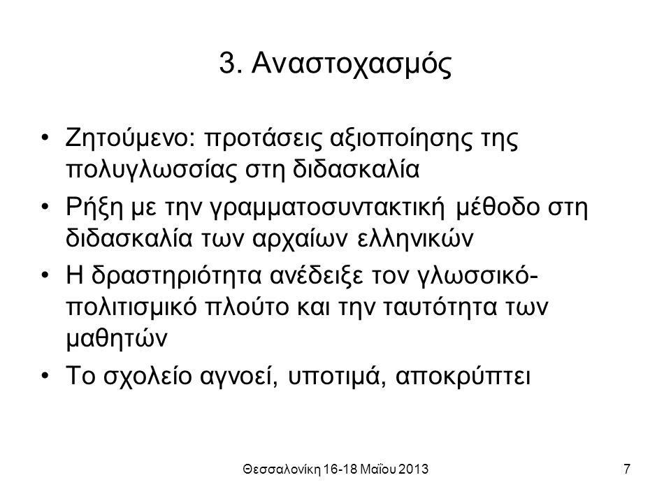 Θεσσαλονίκη 16-18 Μαΐου 20138 3.