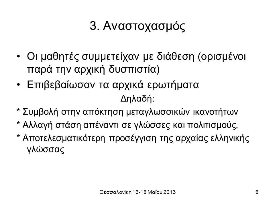 Θεσσαλονίκη 16-18 Μαΐου 20139 4.