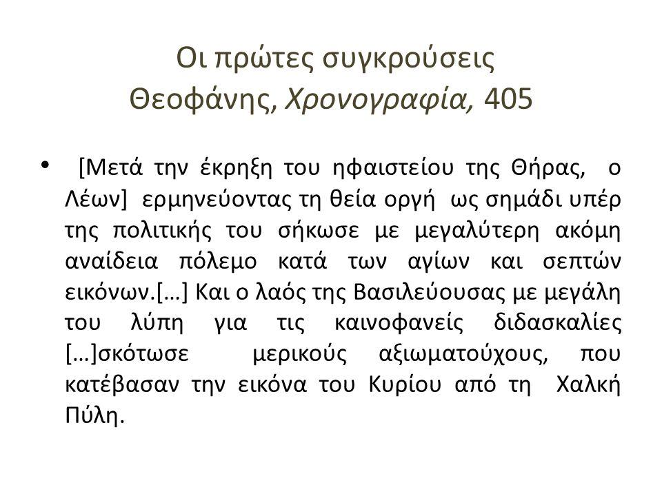 Οι πρώτες συγκρούσεις Θεοφάνης, Χρονογραφία, 405 [Μετά την έκρηξη του ηφαιστείου της Θήρας, ο Λέων] ερμηνεύοντας τη θεία οργή ως σημάδι υπέρ της πολιτ