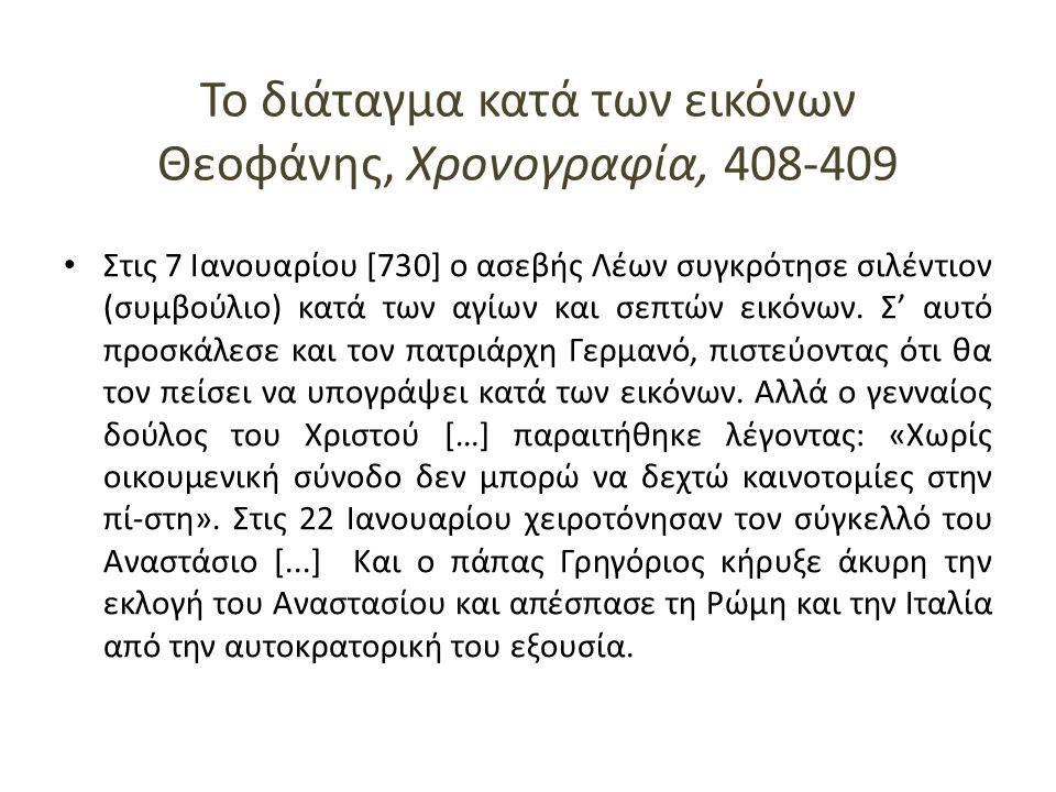 Το διάταγμα κατά των εικόνων Θεοφάνης, Χρονογραφία, 408-409 Στις 7 Ιανουαρίου [730] ο ασεβής Λέων συγκρότησε σιλέντιον (συμβούλιο) κατά των αγίων και