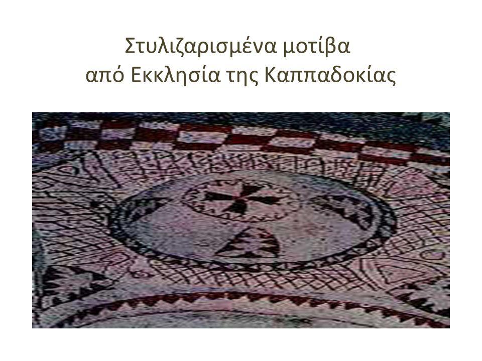 Στυλιζαρισμένα μοτίβα από Εκκλησία της Καππαδοκίας