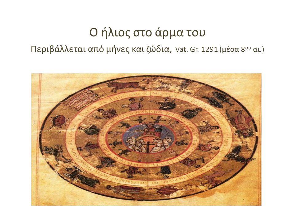 Ο ήλιος στο άρμα του Περιβάλλεται από μήνες και ζώδια, Vat. Gr. 1291 (μέσα 8 ου αι.)