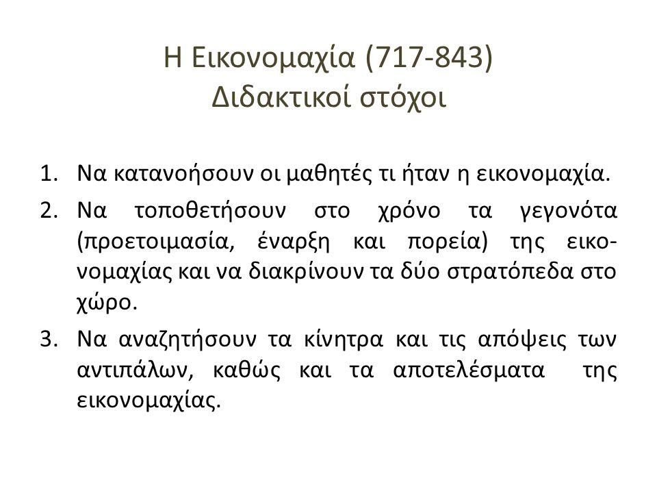 Αφόρμηση Με βάση τα προηγούμενα απαντήστε στα εξής ερωτήματα: α)Ενδιαφέρονταν οι Βυζαντινοί (πολιτική ηγεσία και υπήκοοι) για τα θρησκευτικά ζητήματα και ποια ήταν αυτά; β)Πώς σχετίζεται η εικονομαχία με αυτό το έντονο ενδιαφέρον;