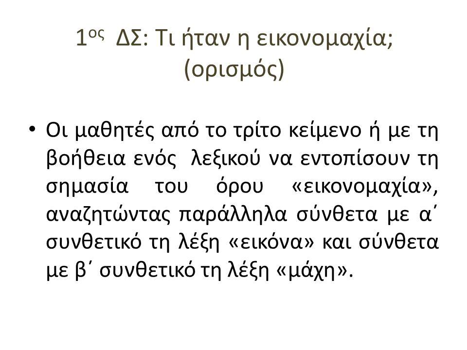 Οι εικονομάχοι παραλληλίζονται με τους σταυρωτές του Χριστού (χειρόγρ. Χλουντόφ)