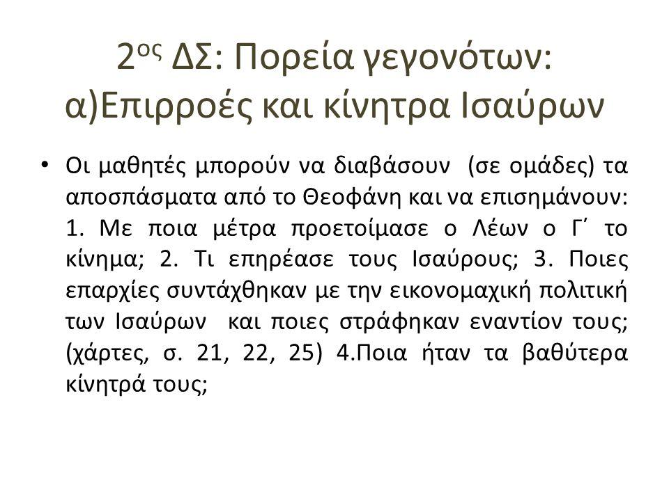 2 ος ΔΣ: Πορεία γεγονότων: α)Επιρροές και κίνητρα Ισαύρων Οι μαθητές μπορούν να διαβάσουν (σε ομάδες) τα αποσπάσματα από το Θεοφάνη και να επισημάνουν: 1.