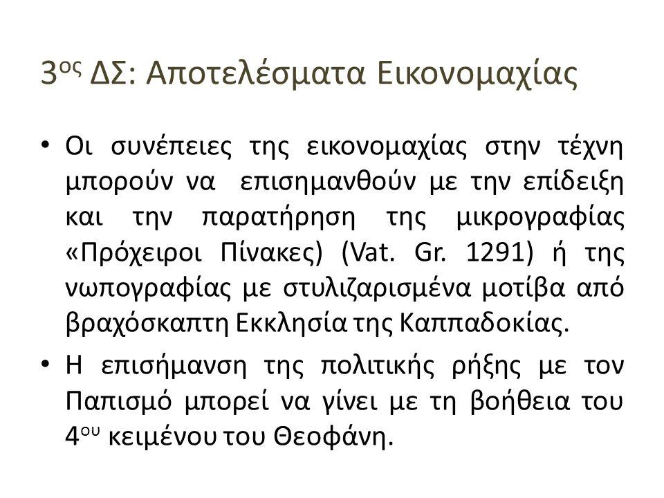 Οι Πηγές: Εικονομαχία και Άραβες Θεοφάνης, Χρονογραφία, 401- 402 Αυτό το χρόνο (723) ένας Εβραίος από τη Λαοδίκεια, στη φοινικική ακτή, προσήλθε στον Ιζίδ και του υποσχέθηκε ότι για 40 χρόνια θα κυβερνήσει το Αραβικό Κράτος, αν καθαιρέσει τις σεπτές εικόνες, που λατρεύονταν στις εκκλησίες των Χριστιανών σ' όλη την επικράτειά του.