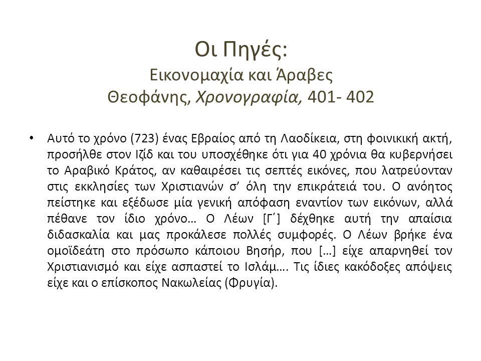 Προετοιμασία εικονομαχίας (726) Θεοφάνης, Χρονογραφία, 404 Αυτό το χρόνο ο ασεβής αυτοκράτωρ Λέων άρχισε να κάνει λόγο για την καθαίρεση των αγίων και σεπτών εικόνων.