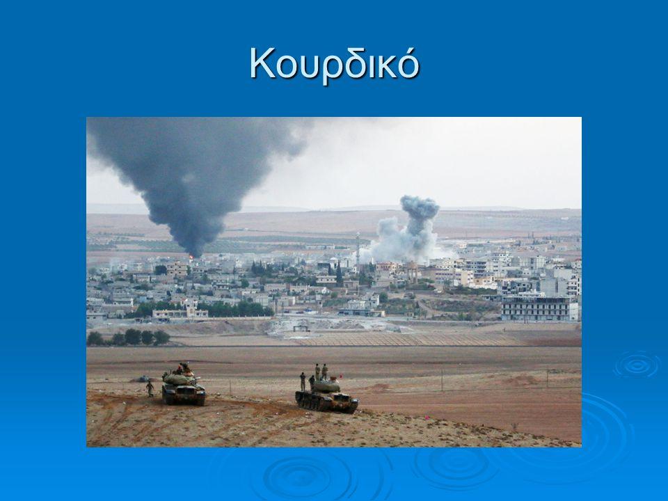 Κουρδικό