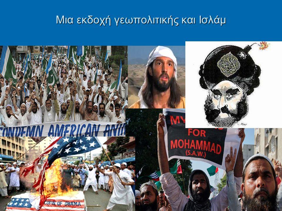 Από τον Αραβικό εθνικισμό στην ισλαμική ταυτότητα;  Από τον Αραβικό Εθνικισμό και την Αραβική ταυτότητα στην Ισλαμική ταυτότητα; (Grame Banneman)  Από το 1950, ο Αραβικός εθνικισμός ως απάντηση στα μετ-αποικιακά καθεστώτα (Αίγυπτος, Συρία, Ιράκ, Τυνησία, Αλγερία).