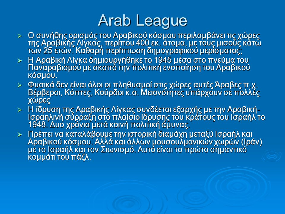 Arab League  O συνήθης ορισμός του Αραβικού κόσμου περιλαμβάνει τις χώρες της Αραβικής Λίγκας, περίπου 400 εκ.