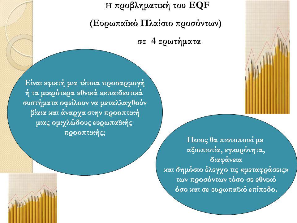 Ποιος θα πιστοποιεί με αξιοπιστία, εγκυρότητα, διαφάνεια και δημόσιο έλεγχο τις «μεταφράσεις» των προσόντων τόσο σε εθνικό όσο και σε ευρωπαϊκό επίπεδο.