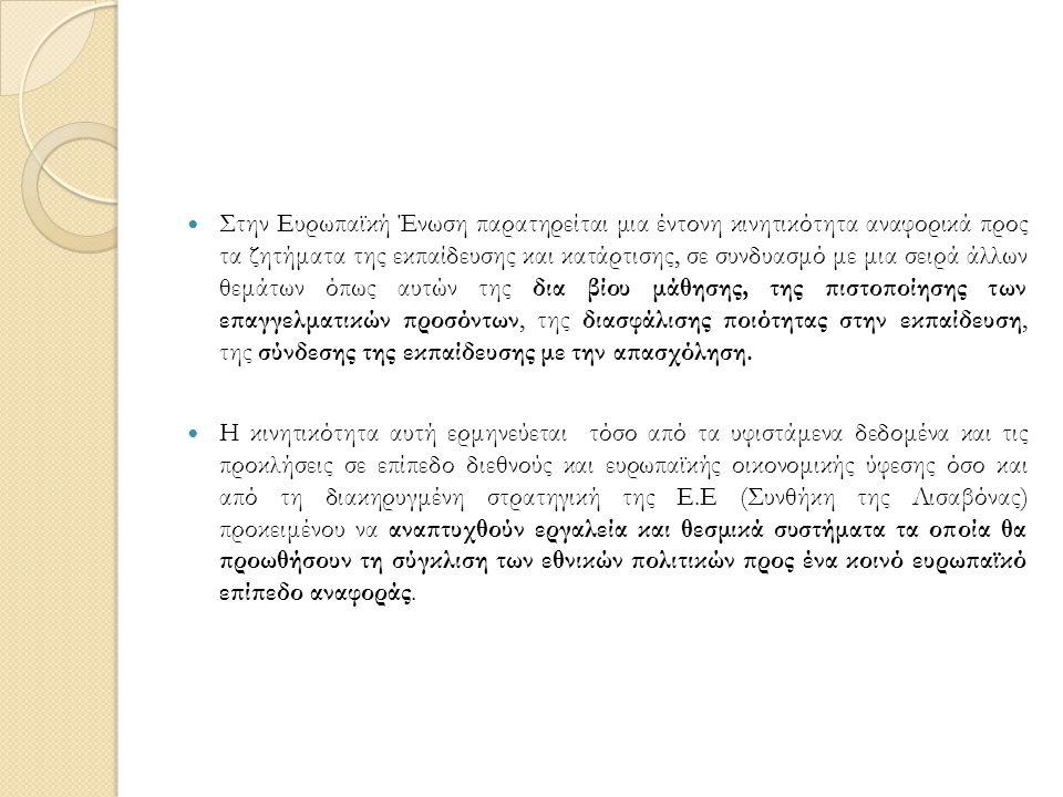 εκπαιδευτικές και κοινωνικές ανισότητες (ταξικές, πολιτισμικές, περιφερειακές κλπ) χαλαρή σύνδεση εκπαίδευσης/κατάρτισης απασχόλησης ανεργία, υποαπασχόληση, ελαστικές μορφές απασχόλησης θεσμική ασυνέχεια, κατακερματισμός και αποσπασματικότητα των πολιτικών διαχρονική εθνική εσωστρέφεια διαμόρφωση μιας αντιφατικής συνείδησης απέναντι σε θέματα εκσυγχρονισμού