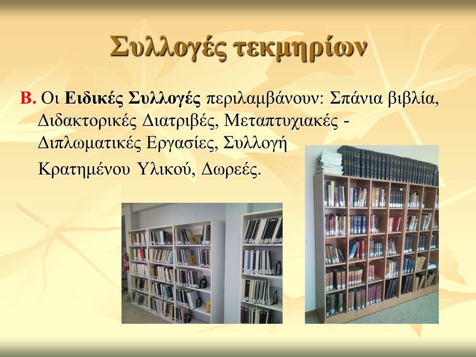 Συλλογές τεκμηρίων Β. Οι Ειδικές Συλλογές περιλαμβάνουν: Σπάνια βιβλία, Διδακτορικές Διατριβές, Μεταπτυχιακές - Διπλωματικές Εργασίες, Συλλογή Κρατημέ