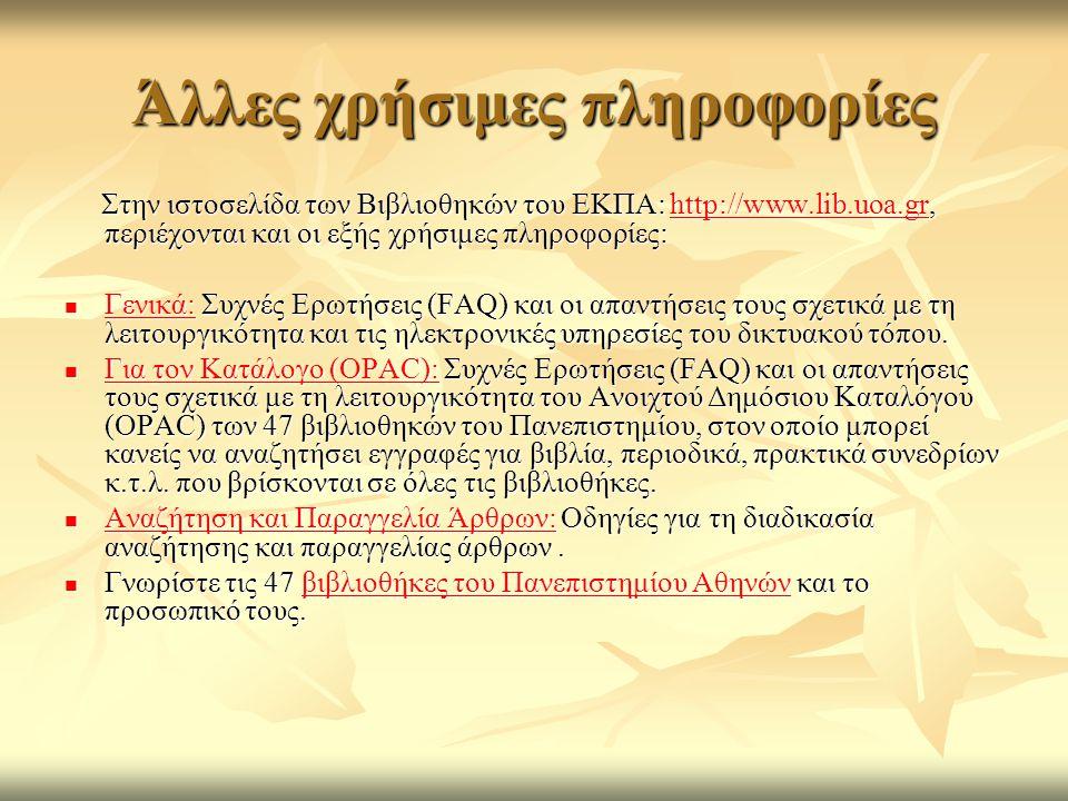 Άλλες χρήσιμες πληροφορίες Στην ιστοσελίδα των Βιβλιοθηκών του ΕΚΠΑ: http://www.lib.uoa.gr, περιέχονται και οι εξής χρήσιμες πληροφορίες: Στην ιστοσελ