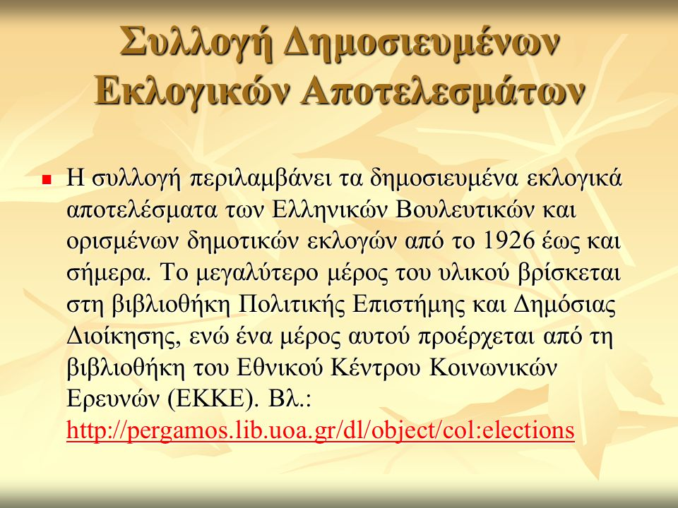 Συλλογή Δημοσιευμένων Εκλογικών Αποτελεσμάτων Η συλλογή περιλαμβάνει τα δημοσιευμένα εκλογικά αποτελέσματα των Ελληνικών Βουλευτικών και ορισμένων δημ