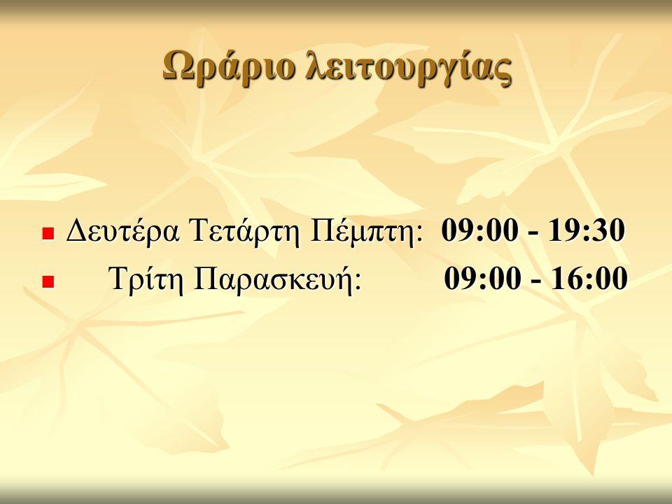Ωράριο λειτουργίας Δευτέρα Τετάρτη Πέμπτη: 09:00 - 19:30 Δευτέρα Τετάρτη Πέμπτη: 09:00 - 19:30 Τρίτη Παρασκευή: 09:00 - 16:00 Τρίτη Παρασκευή: 09:00 -