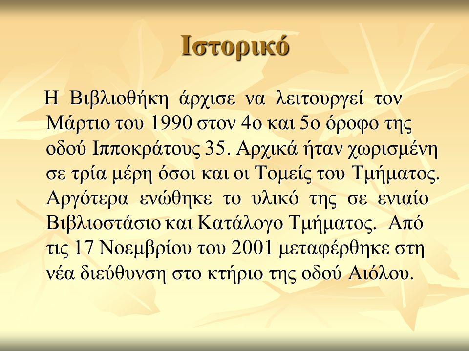 Αναζήτηση υλικού Η αναζήτηση υλικού πραγματοποιείται μέσω του Διαδικτύου από την ιστοσελίδα των Βιβλιοθηκών του ΕΚΠΑ : http://www.lib.uoa.gr, όπου περιέχονται οι εξής μορφές τεκμηρίων: http://www.lib.uoa.grhttp://www.lib.uoa.gr Α.