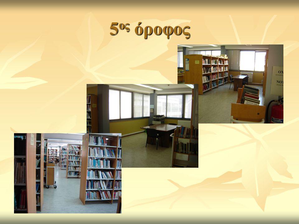 Χώροι 6ος Όροφος: Εκθετήρια και αναγνωστήρια έντυπων Ελληνικών και Ξενόγλωσσων περιοδικών εκδόσεων.