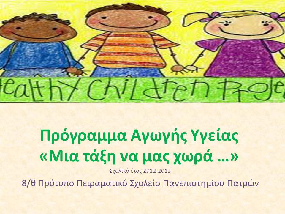 Πρόγραμμα Αγωγής Υγείας «Μια τάξη να μας χωρά …» Σχολικό έτος 2012-2013 8/θ Πρότυπο Πειραματικό Σχολείο Πανεπιστημίου Πατρών