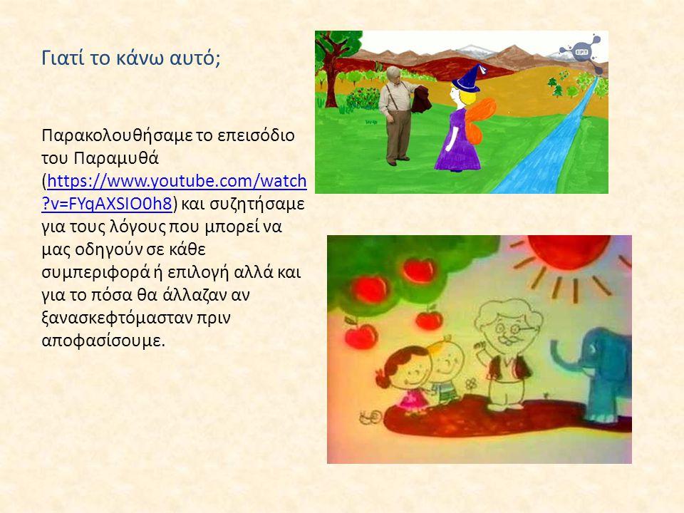 Γιατί το κάνω αυτό; Παρακολουθήσαμε το επεισόδιο του Παραμυθά (https://www.youtube.com/watch ?v=FYqAXSIO0h8) και συζητήσαμε για τους λόγους που μπορεί