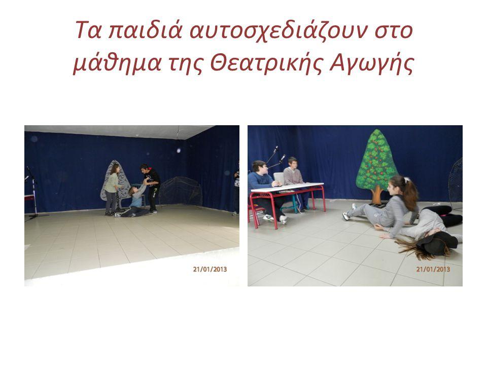 Τα παιδιά αυτοσχεδιάζουν στο μάθημα της Θεατρικής Αγωγής