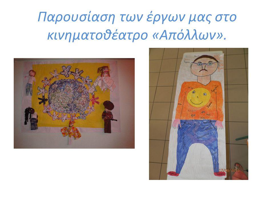 Παρουσίαση των έργων μας στο κινηματοθέατρο «Απόλλων».