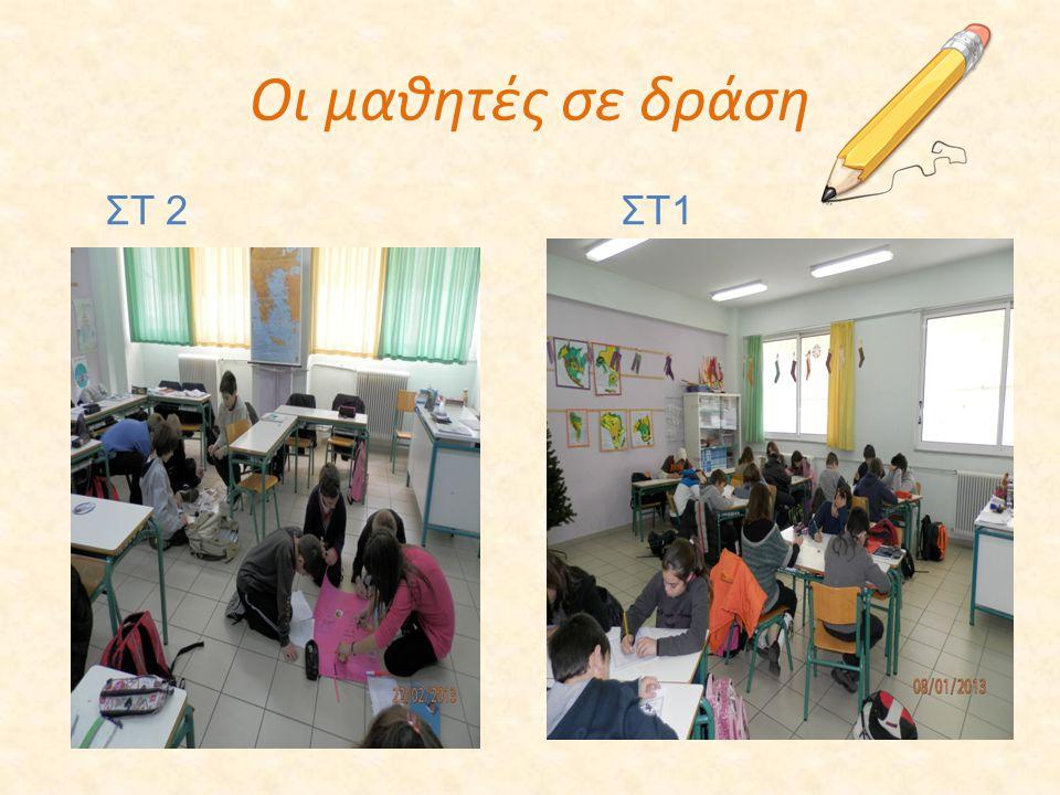 Οι μαθητές σε δράση ΣΤ 2 ΣΤ1