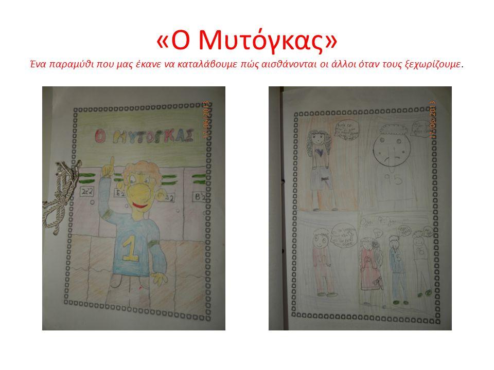 Τα παιδιά εκφράζουν τις σκέψεις τους ζωγραφίζοντας.